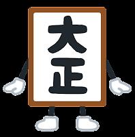 元号のキャラクター(大正)