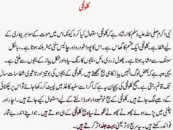 kalonji se pierdere în greutate în urdu pierderea în greutate zoodles