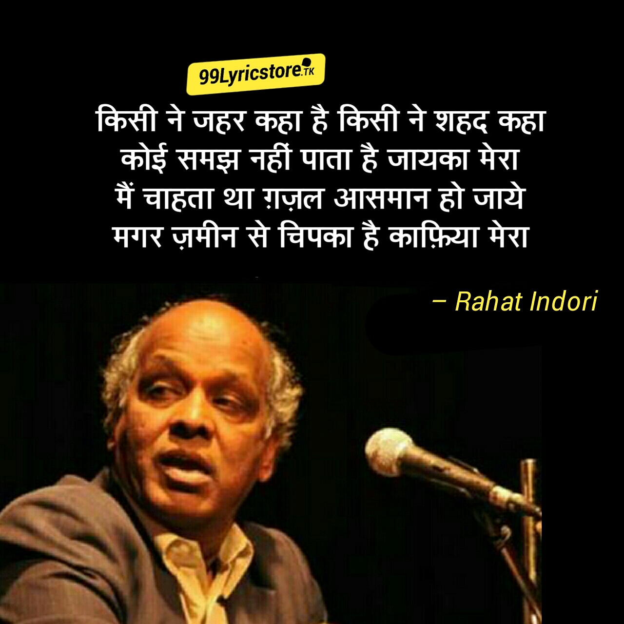 Dilon Me Aag Labon Par Gulab Rakhte Hai' written and performed by Rahat Indori. This poetry is best Ghazal and Shayari of Rahat Indori.