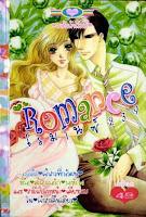 ขายการ์ตูนออนไลน์ Romance เล่ม 239