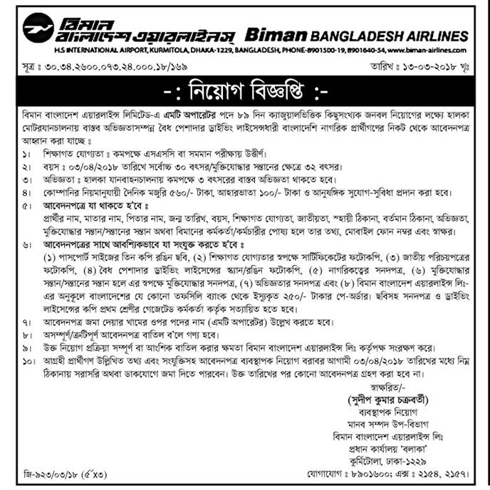 Biman Bangladesh Airlines Limited (BBAL) MT Operator Job Circular 2018