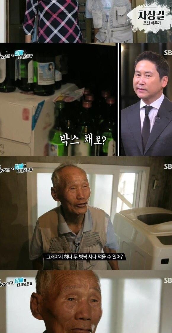 [유머] 술 담배 하면서도 건강한 노인들 특징 -  와이드섬