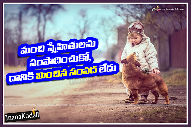 Telugu Quotes, Best Telugu Inspirational Quotes with hd wallpapers, Telugu online friendship Value quotes messages