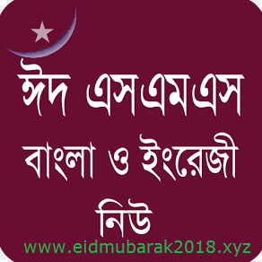Bangla eid sms 2018 eid mubarak sms bangla eid wishes sms eid at the time of 2018 time is change and all individuals are looking for all eid mubarak sms 2018 m4hsunfo