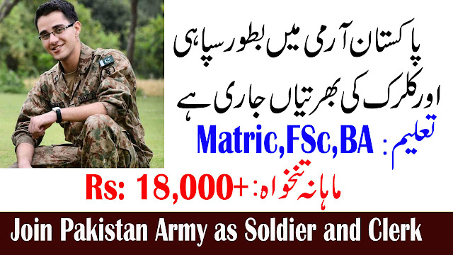 Join Pakistan Army as Soldier and Clerk | Pakistan Army Latest Jobs 2019 For Soldier and Clerk