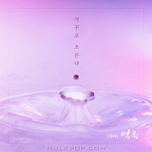 RIAA – Backflow OST Part.3
