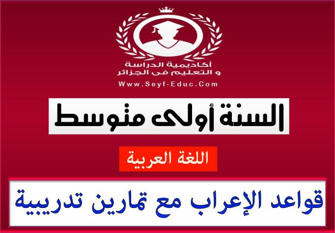 قواعد الإعراب مع تمارين تدريبية لمادة اللغة العربية للسنة اولى متوسط
