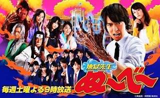Film Jigoku Sensei Nube