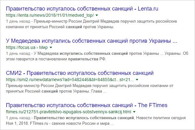 Реакция на российские санкции