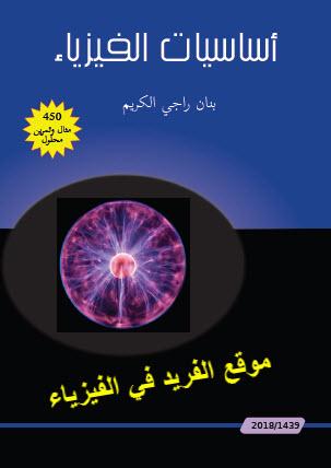 كتاب أساسيات الفيزياء للمرحلة الثانوية العامة والجامعية pdf | مع 450 مثال وتمرين محلولة، بنان راجي الكريم، أفضل مرجع في أساسيات الفيزياء العامة pdf، كتب فيزياء للمبتدئين باللغة العربية