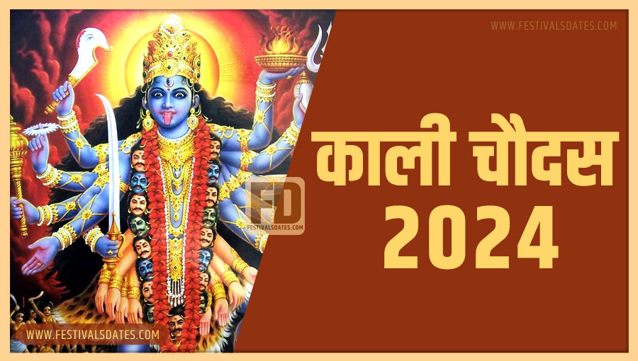 2024 काली चौदास पूजा तारीख व समय भारतीय समय अनुसार