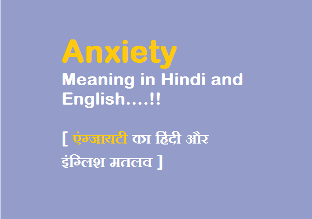 Anxiety Meaning in Hindi and English