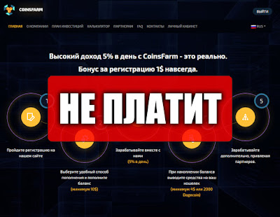 Скриншоты выплат с хайпа coinsfarm.online