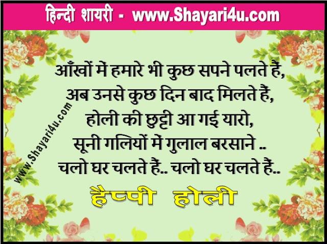 होली शायरी, Holi Kavita Poem Shayari