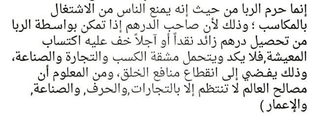 Imam al-Ghazzali, Ihya 'Ulumuddin (4/91),