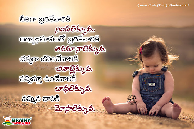 telugu best words on life, telugu trending life quotes hd wallpapers, heart touching life messages
