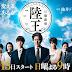 Review Drama Jepang RIKUOH / RIKUOU