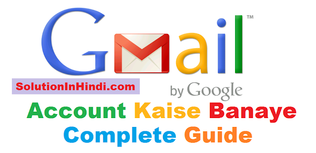 gmail account banaye