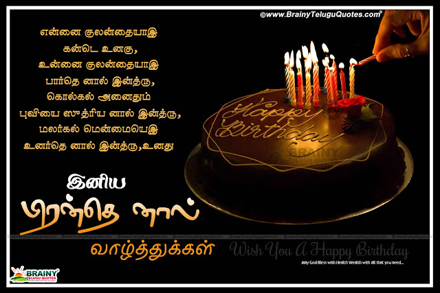Tamil Birthday Wishes Quotes பறநதநள