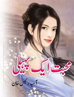 Mohabbat Aik Paheli Novel By Aasiya Raees Khan