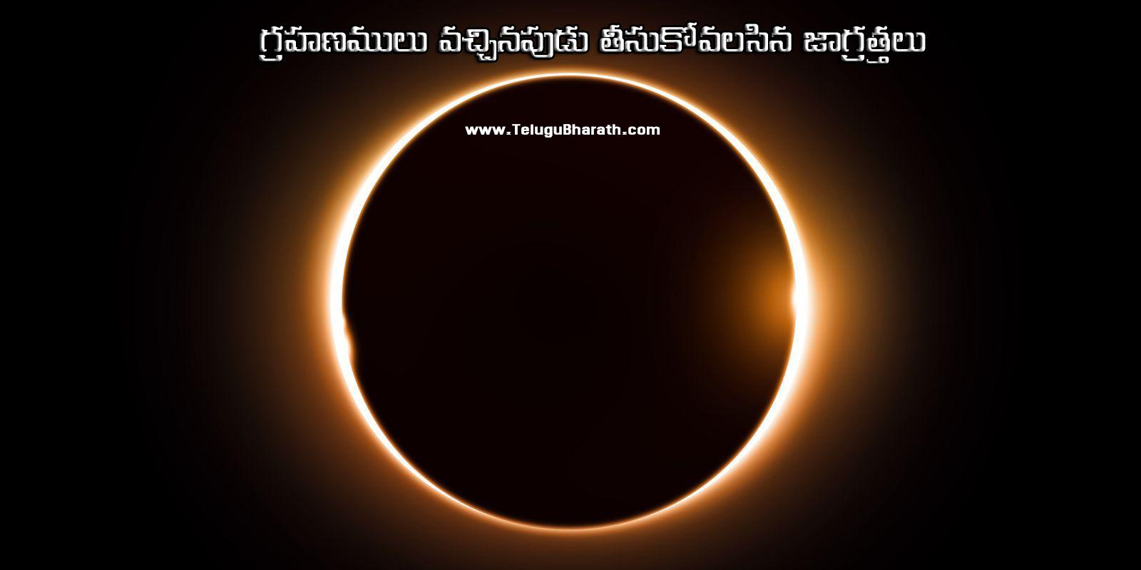 గ్రహణములు వచ్చినపుడు తీసుకోవలసిన జాగ్రత్తలు - Grahanam, Jagrattalu