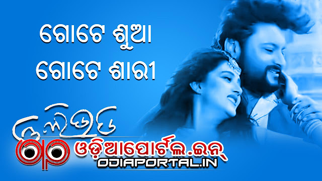"Lyrics: ""Gote Sua Gote Sari"" Title Song Lyrics in Odia — PDF Download, free download anubhab mohanty, barsha priyadarshini, Goite muhurta, banchiba ta kasta x2 Jane ta janaku alaga kari Gote sua gote sari dui ti dehare gotie jibana chariti akhire gotie sapana Sapana kahara jibani sari"