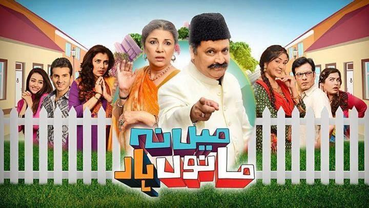 Apna TV Zone: Main Na Manu Haar Watch  GEO   ARY   Hum