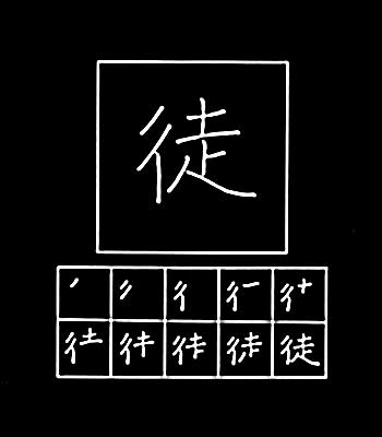 kanji pengikut