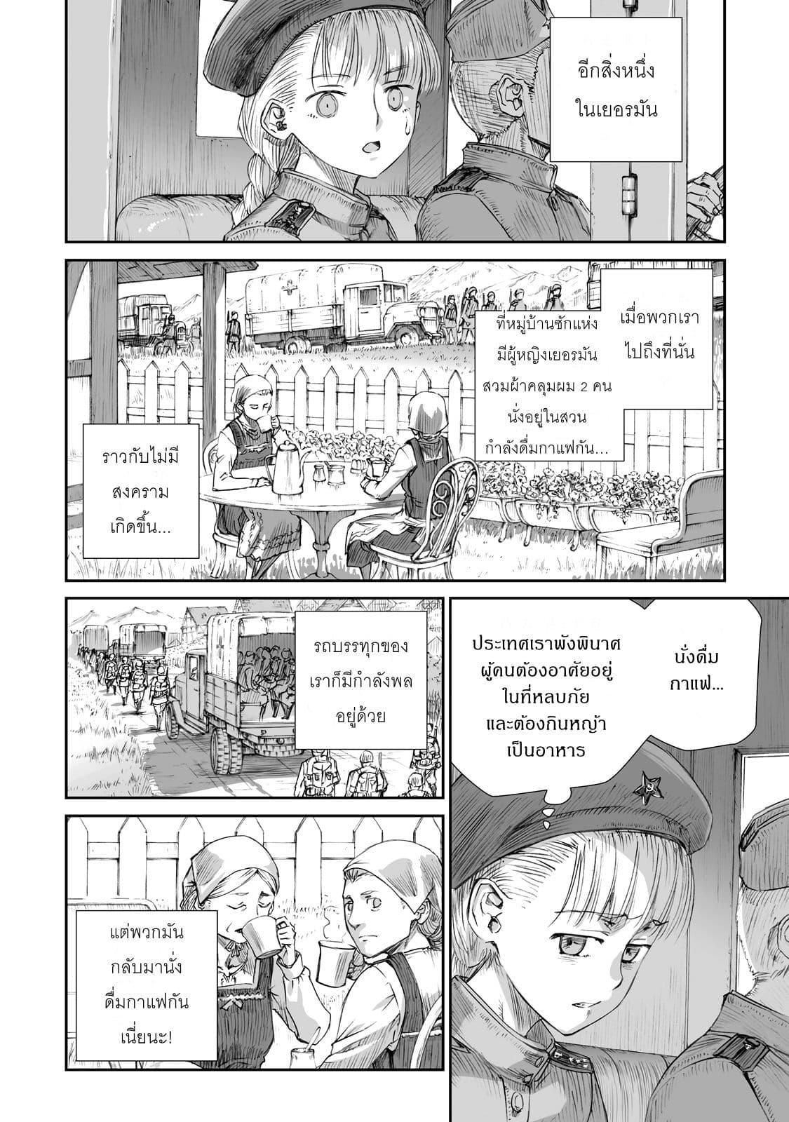อ่านการ์ตูน Senso wa onna no kao o shite inai ตอนที่ 2 หน้าที่ 6