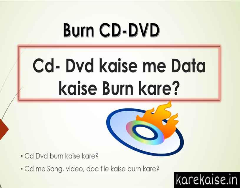 cd dvd kaise bhare