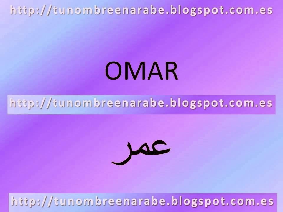 Nombres en arabe para tatuajes OMAR