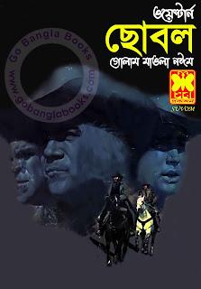 Chobol by Golam Mawla Nayeem (Western)