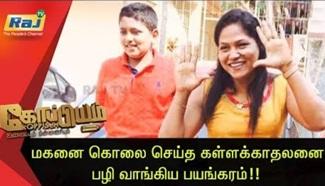 Koppiyam 14-07-2018 Unmaiyum Pinnaniyum | Raj Television