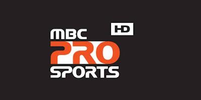 تردد قناة أم بي سي برو سبورت mbc pro sports 2018 الجديد على النايل سات وعرب سات