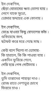 Ish Debashish Lyrics Anupam Roy