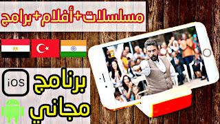 تطبيق رهيب لمشاهدة المسلسلات التركية و الهندية للأيفون و الاندرويد