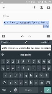 الترجمة الفورية داخل كيبورد جوجل