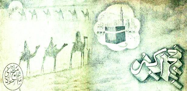 hajj-e-akbar Novel by mael-malihabadi