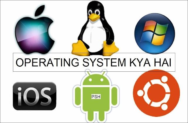 ऑपरेटिंग सिस्टम क्या है, Types Of Operating System In Hindi