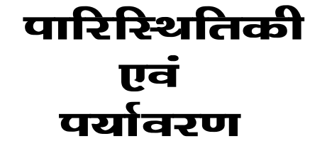 Environment Notes in Hindi PDF Download