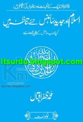 Islam Aur Jadeed science Naye Tanazar Mein By Muhammad Zafar Iqbal