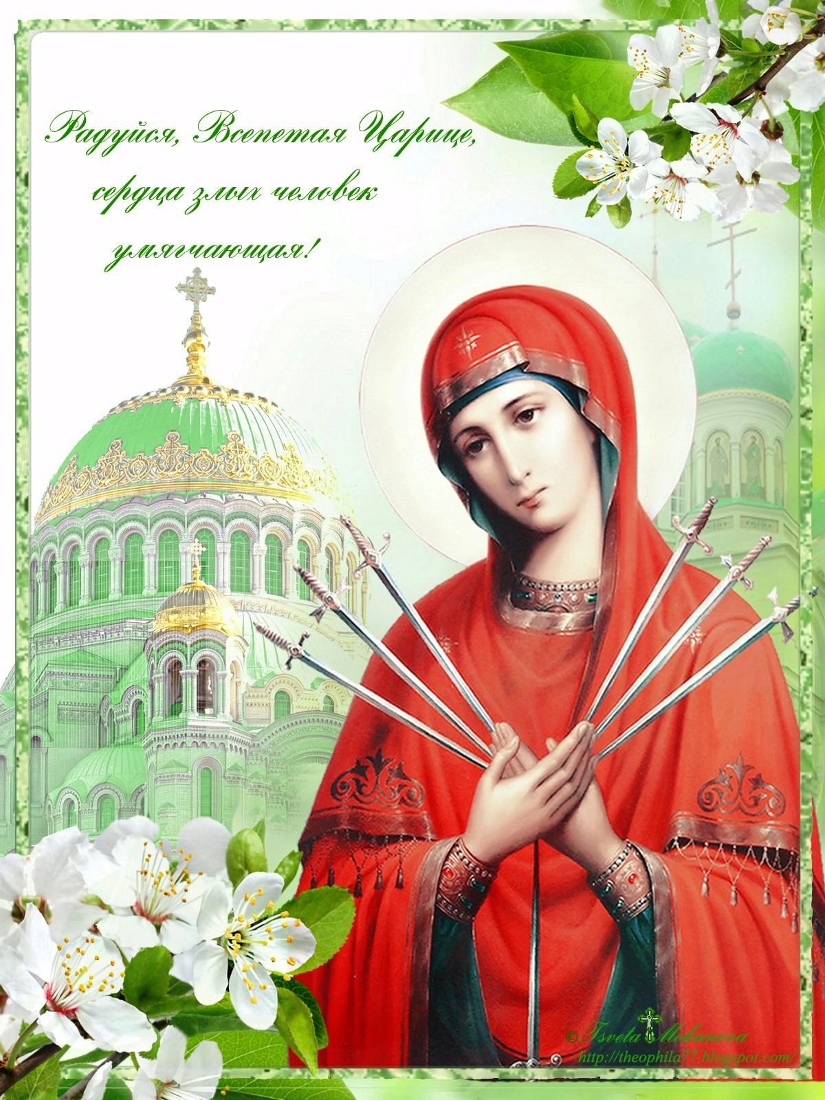 Картинки с праздником иконы божией матери семистрельная