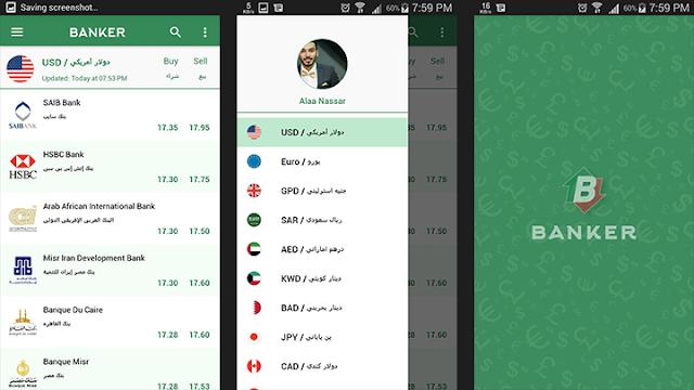 سعر الدولار اليوم مع تطبيق Banker