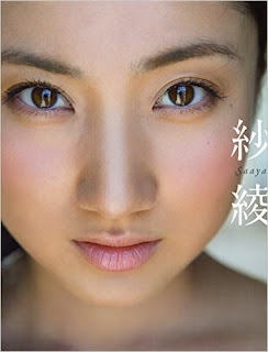 %name [西田幸樹] 紗綾 写真集 「紗綾」