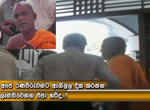 Monks Protest Against Eastern Province Chief Minister