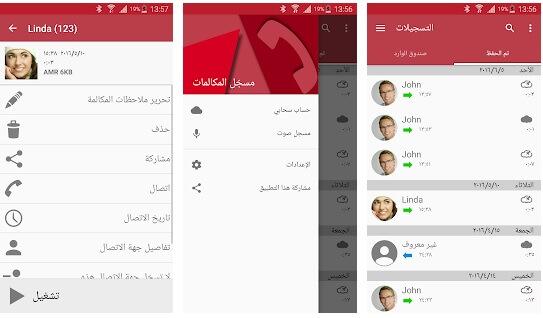 برنامج تسجيل المكالمات بدون علم صاحب الموبايل
