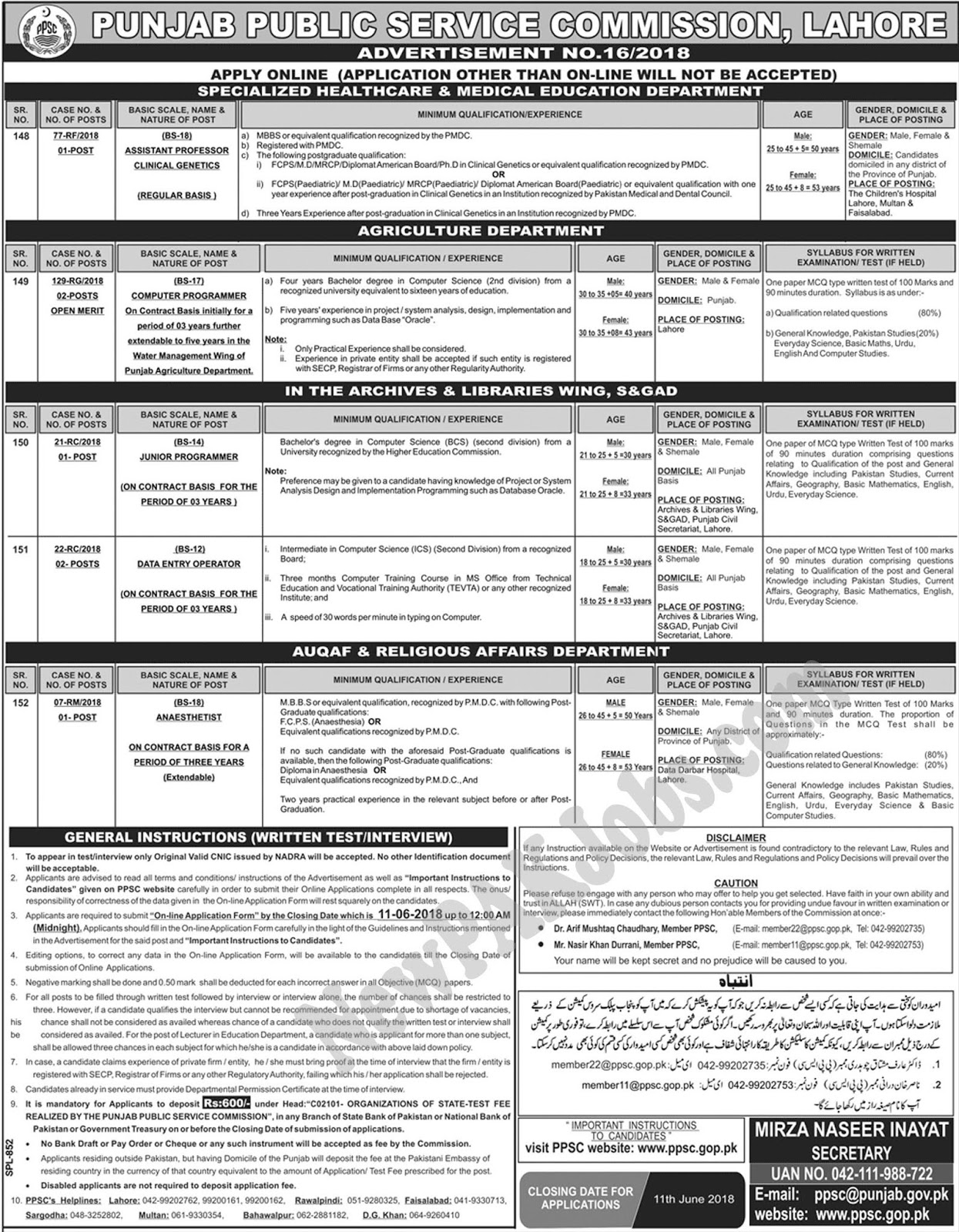 New PPSC Advertisement No 16/2018 Jobs in the Month of Ramzan, Punjab Public Service Commission