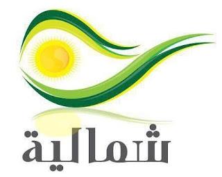 تردد قناة شمالية الجديد علي النايل سات 2017