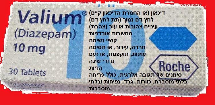 ואליום/דיאזפאם - Diazepam - תופעות לוואי