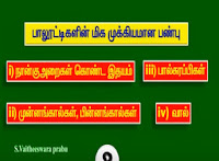 Tamil one mark question and answer | ICT Prabu